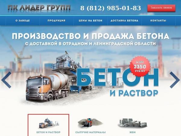 otradnoe.beton-titan-spb.ru