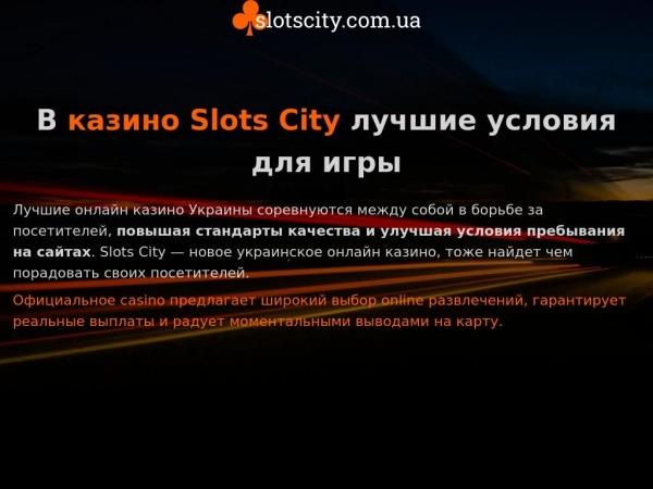 slotscity.com.ua