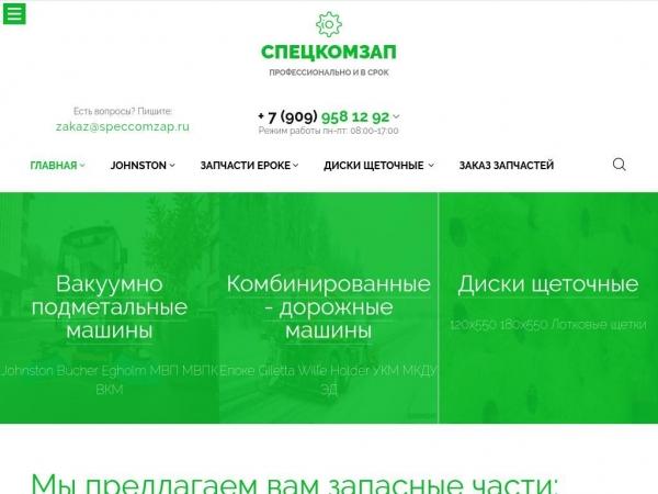 speccomzap.ru